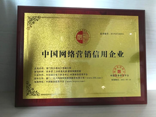 China Network Marketing Credit Enterprise Certification