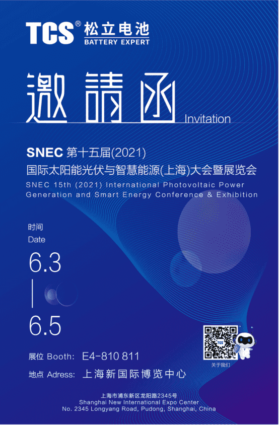 TCS Songli Battery at SNEC PV Power Expo Shanghai
