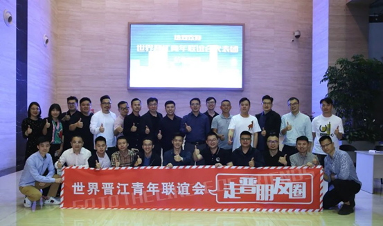 The World Jinjiang Youth Association visited Songli Battery